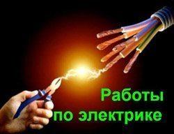 Работы по электрике в Жигулевске. Электроработы