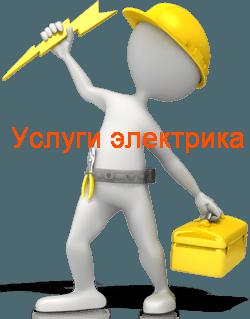 Услуги частного электрика Жигулевск. Частный электрик